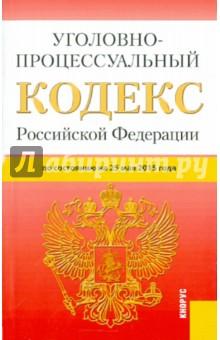 Уголовно-процессуальный кодекс Российской Федерации по состоянию на 25.05.15 г.