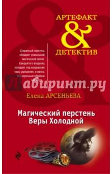 Магический перстень Веры Холодной - Елена Арсеньева