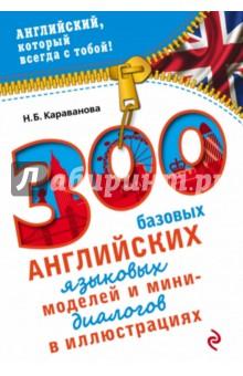 300 базовых английских языковых моделей - Наталья Караванова