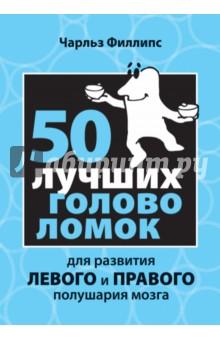 50 лучших головоломок для развития левого и правого полушария мозга - Чарльз Филлипс