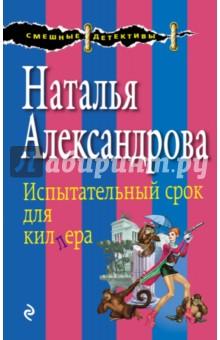 Испытательный срок для киллера - Наталья Александрова