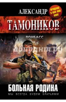 Больная родина - Александр Тамоников