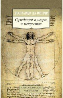Суждения о науке и искусстве - Винчи Да