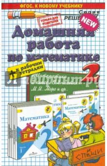 Математика. 2 класс. Домашняя работа к учебнику М.И.Моро + Рабочая тетрадь. ФГОС - Рудницкая, Бахтина