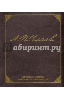 Павлович Чехов Книги Антон ... - book24.ru