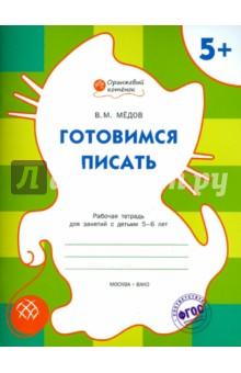 Готовимся писать. Оранжевый котёнок. Рабочая тетрадь. ФГОС ДО - Вениамин Медов