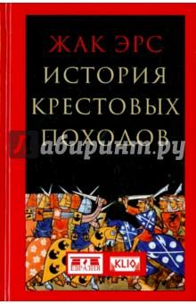 История крестовых походов - Жак Эрс