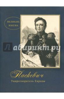 Паскевич. Умиротворитель Европы - Д. Митюрин