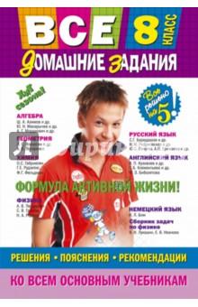 Все домашние задания. Решения, пояснения, рекомендации. 8 класс - Гырдымова, Мельников, Третьяк