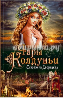 Чары колдуньи - Елизавета Дворецкая