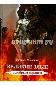 Великие злые с добрым сердцем - Валерьян Мчедлидзе