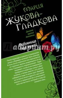 Купить Мария Жукова-Гладкова: Любовница двух мужей. Джентльмены неудачи ISBN: 978-5-699-80846-5