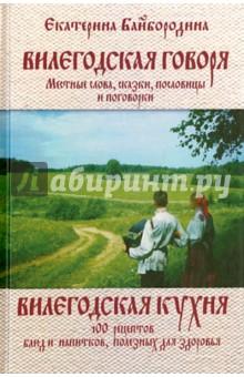 Вилегодская говоря. Вилегодская кухня - Екатерина Байбородина