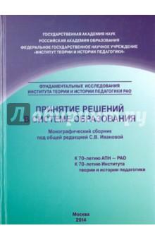 Принятие решений в системе образования - Белов, Бабенина, Беспалов