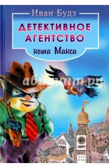 Детективне агенство Кота Макса