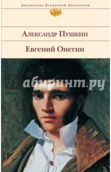 Евгений Онегин - Александр Пушкин