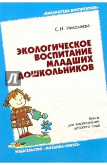Экологическое воспитание младших дошкольников. Книга для воспитателей детского сада - Светлана Николаева