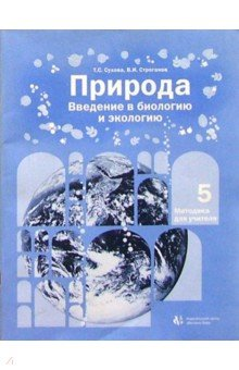 Природа: Введение в биологию и экологию. 5 класс: Методика для учителя - Тамара Сухова