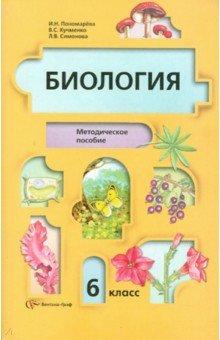Биология. 6 класс. Методическое пособие - Пономарева, Кучменко, Симонова