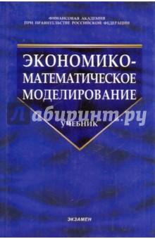 Экономико-математическое моделирование: Учебник для студентов вузов - Андрей Дрогобыцкий