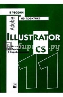 Adobe Illustrator CS11 в теории и на практике - Жвалевский, Гурский