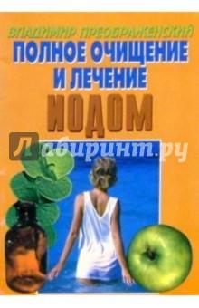 Полное очищение и лечение йодом - Владимир Преображенский