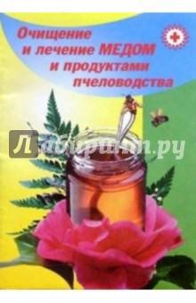 Очищение и лечение медом и продуктами пчеловодства - Владимир Преображенский