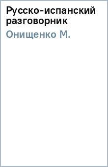 Русско-испанский разговорник - М. Онищенко