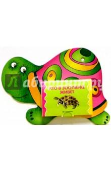 Книжки-игрушки: Кто в зоопарке живет
