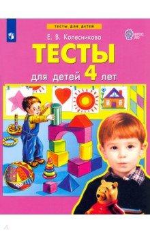 Тесты для детей 4 лет - Елена Колесникова