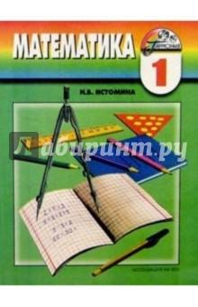 Математика: учебник для 1 класса общеобразовательных учреждений - Наталия Истомина