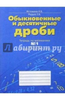 Рациональные числа. Тетрадь № 1 по математике для 6-го класса общеобразовательной школы - Наталия Истомина