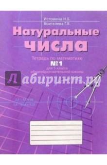 Тетрадь № 1 по математике для 5-го класса общеобразовательной школы - Наталия Истомина