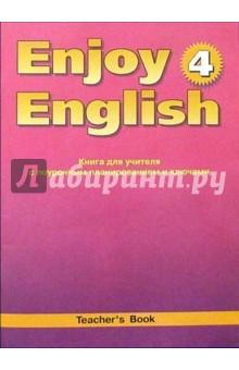 Книга для учителя к учебнику англ. яз. Enjoy English-4 для 7 кл, при начале обучения со 2-го кл - Мерем Биболетова