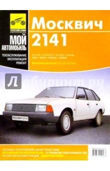 Книга москвич 2141 руководство по ремонту