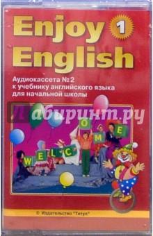 А/к к учебнику английского языка Английский с удовольствием/Enjoy English-1 для 2-3 классов (2а/к) - Мерем Биболетова