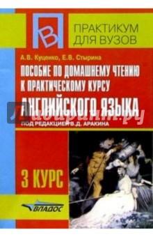 Пособие по домашнему чтению к практическому курсу англ. яз.под ред. Аракина В. Д.: 3 курс - Куценко, Стырина
