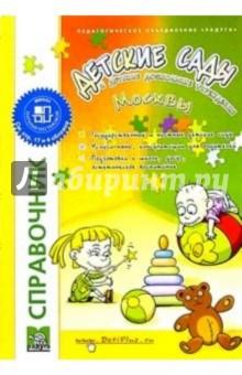 Справочник Детские сады Москвы. Периодическое издание