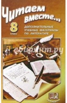 Читаем вместе 8кл [Доп. материалы] - Геннадий Беленький