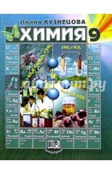 Химия: 9 класс. Учебник - Лилия Кузнецова