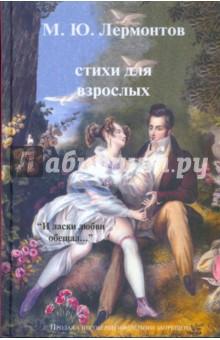 Стихи для взрослых - Михаил Лермонтов