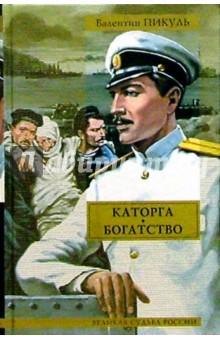 Каторга. Богатство/ВСР - Валентин Пикуль