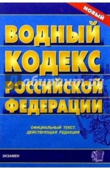 Водный кодекс РФ: Официальный текст, действующая редакция