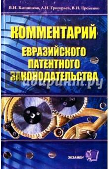Комментарий евразийского патентного законодательства - Блинников, Григорьев