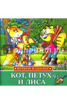 Играем в сказку: Кот, петух и лиса