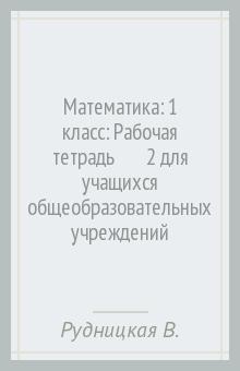 Математика: 1 класс: Рабочая тетрадь № 2 для учащихся общеобразовательных учреждений - Виктория Рудницкая