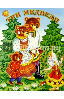 Три медведя - Сергей Еремеев
