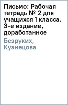 Письмо: Рабочая тетрадь № 2 для учащихся 1 класса. 3-е издание, доработанное - Безруких, Кузнецова