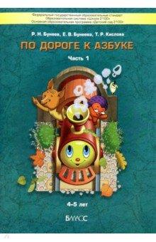 Бунеева, Кислова, Бунеев: По дороге к Азбуке. Пособие для дошкольников 4-6 лет в 4-х частях. Часть 1 (4-5 лет)