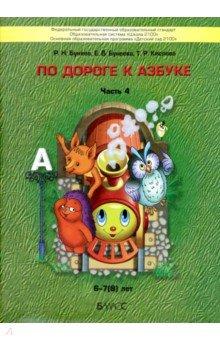 Бунеева, Кислова, Бунеев: По дороге к Азбуке. Пособие для дошкольников 4-6 лет в 4-х частях. Часть 4 (5-6 лет)